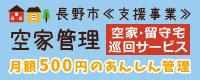 長野市支援事業 空家管理空家・留守宅巡回サービス 月額500円のあんしん管理
