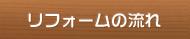日拓のメニューボタン:リフォームの流れ