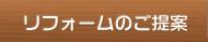 日拓のメニューボタン:リフォームのご提案