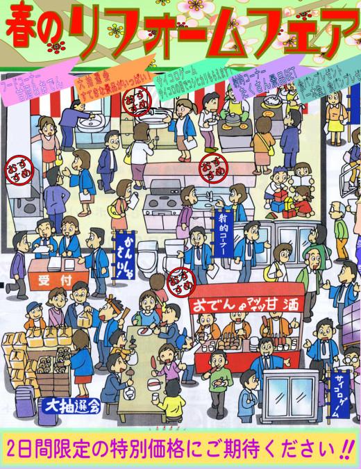 リフォームフェアちらし-1