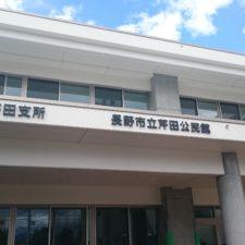 芹田公民館機械設備工事